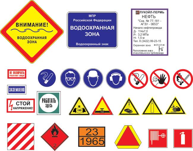 Знаки-безопасности